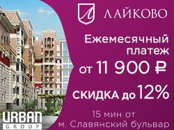 «Лайково» Живи на Рублевке